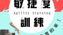 透過「敏捷度」訓練 跑步更快速
