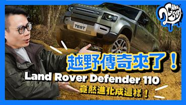 越野傳奇來了!Land Rover Defender 110 竟然進化成這樣!