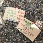 「香港加油」祈願繪馬被埋 日本人幫手挖出再掛上