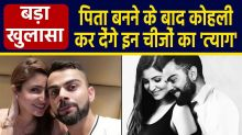 Virat Kohli Doesn't want these things in home after birth of baby