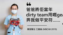 【新冠肺炎】Dirty Team 3位醫護分享抗疫心路歷程:有需要我的地方,我就會去!