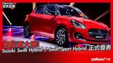 【發表直擊】2021 Suzuki Swift Hybrid / Swift Sport Hybrid 發表會直播