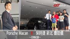 交車紀錄_保時捷Porsche Macan  X  保時捷 新北 銷售顧問_曹劭儀