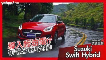 【試駕直擊】帶電之後更合理!2021 Suzuki Swift Hybrid冬雨試駕