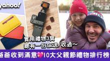 【父親節禮物2020】父親節禮物排行榜Top10!實用禮物3寶銀包、手機、電子產品