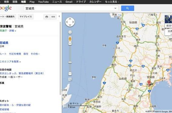 Google adds public alerts to Search, Now and Maps in Japan