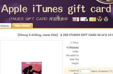 iTunes gift cards cracked