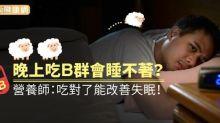 晚上吃B群會睡不著?營養師:吃對了能改善失眠!