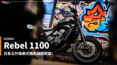 【新車速報】更加完備的日系美式風格車款!Honda全新Rebel 1100實車鑑賞暨21年式改款發表!