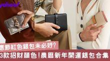 【農曆新年2020】財運升級!3款招財開運顏色銀包合集
