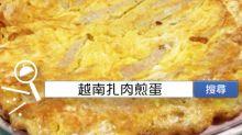 食譜搜尋:越南扎肉煎蛋