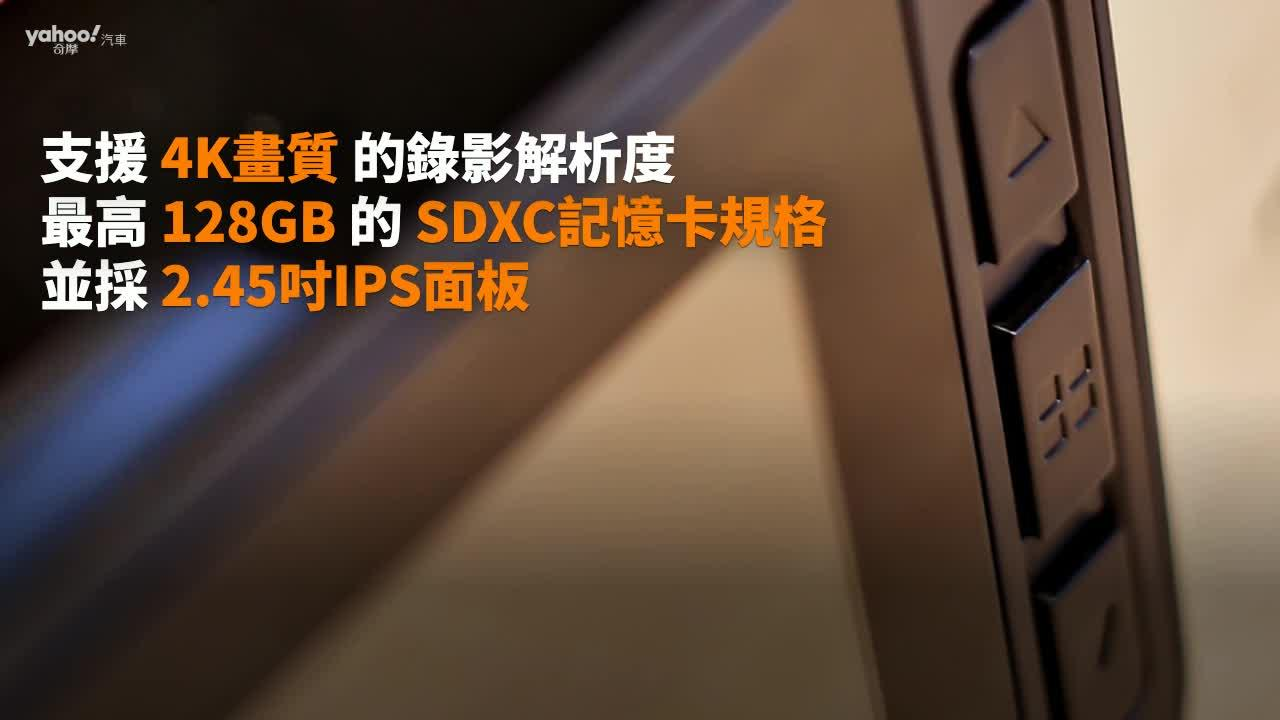 【開箱速報】以4K畫質和袖珍體型所打造科技明燈!DOD UHD10行車記錄器開箱實測!