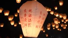 月圓人團圓!今年中秋節到平溪去放天燈吧!