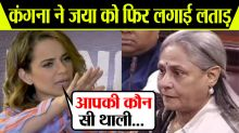 Kangana Ranaut lashes out again at Jaya Bachchan on her thali comment