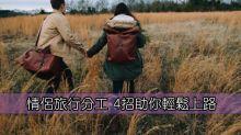 情侶旅行分工 4招助你輕鬆上路