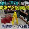 網民熱話:子女撞跌酒樽落荒逃 母親被轟識生唔識教
