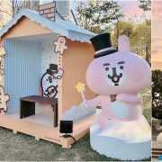 「新北歡樂耶誕城太Q,卡娜赫拉粉紅聖誕村一定要逛!」期間限定45天、N款粉紅兔兔P助裝置可拍照