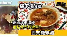 【羅宋湯食譜】西式羅宋湯 要湯汁更濃郁重點係先炒後煲?