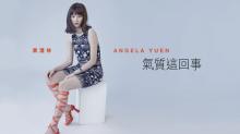 袁澧林 Angela Yuen賣氣質:「我要做好人,一定要善良。」