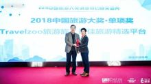 "Travelzoo Wins ""Best Travel Deals Provider"" at Pinchain Chinese Travel Awards 2018"