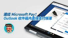 一鍵即 Pay!Outlook 收件箱內直接支付賬單