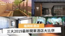 【日本酒店】$800內就住到!新開業3大福岡酒店比併