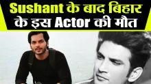 Bihar actor Akshat Utkarsh dies in Mumbai, family claims murder