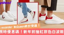 【農曆新年2020】初一前買新波鞋行大運!10對紅白波鞋Alexander McQueen/VEJA/Adidas限時減價