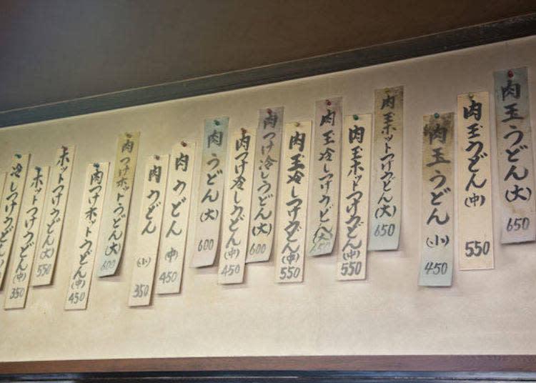 店內菜單從開業以來從未改變過。「肉うどん」(450日圓・含稅)及「肉つけ冷しうどん」(450日圓・含稅)等,價格也沒有更動過。