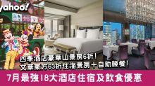 酒店優惠2020 7月香港Staycation酒店住宿最新優惠合集(持續更新)