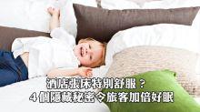 酒店張床特別舒服?4個隱藏秘密令旅客加倍好眠