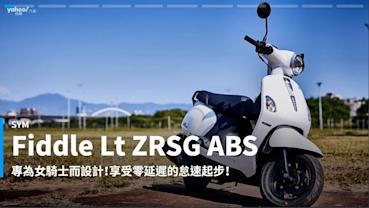【新車速報】面面俱到小資選!2021 SYM Fiddle Lt ZRSG ABS新北城郊試駕!