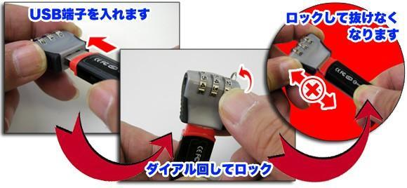 Thanko's USB lock protects you from imbeciles, thumbless woodland animals