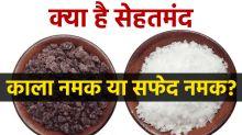Black Salt or White Salt: Is black salt better than white salt for health?