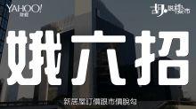 【胡‧說樓市】邊個係「娥六招」大輸家?