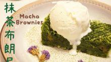 抹茶布朗尼 Macha Brownies