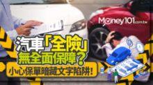 汽車有保全險就萬無一失?不可不知的四個汽車全險陷阱