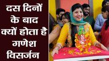 Ganesh Chaturthi: Know why Ganesh Visarjan takes places after 10 days