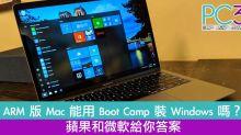 用 Boot Camp 於 ARM 版 Mac 裝 Windows 可以嗎?蘋果和微軟給你答案