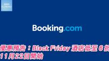 【Booking.com 最新優惠/折扣代碼】 Black Friday 優惠酒店低至 6 折