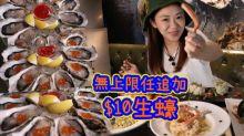 【$10蠔無限追加!!!!秋季蟹款+好抵食西餐】