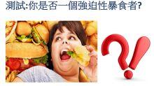 營養師Mian Chan:測試:你是否一個強迫性暴食者?