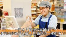 港女講日:遊客不會知的日本人 日便利店員力數顧客5宗罪