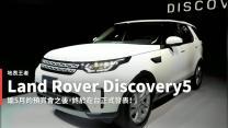 【新車速報】Land Rover Discovery 5正式發表!349萬入主地表王者座駕