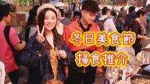 【冬日美食節】掃街推介!台灣牛肉麵酥餅小籠包/燒金蠔/松露黃金炒薯條/冰番薯牛油