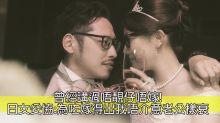 港女講日:為結婚咩都要忍!日本女生7個《最易妥協的結婚因素》