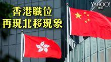 【深圳彩訊】香港職位 再現北移現象