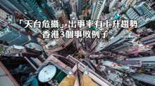 「天台危攝」出事率有上升趨勢 香港3個事敗例子