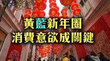 黃藍新年圈  消費意欲成關鍵
