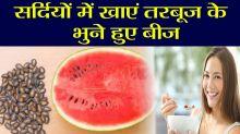 Amazing benefits of Watermelon Seeds in Winter Season